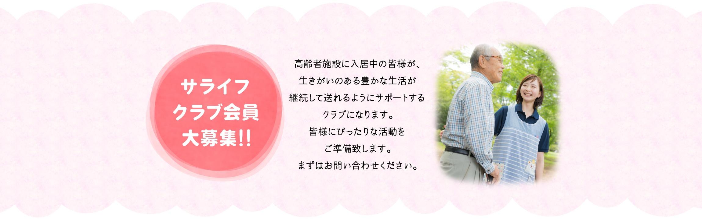 岡山の家事代行・高齢者支援サービスサライフクラブの募集