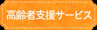 岡山市の高齢者支援サービス サライフについて