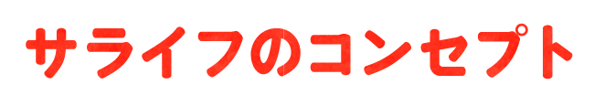 岡山市の家事代行サービス・高齢者支援サービス事業 サライフのコンセプト