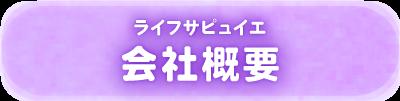 岡山市の老人ホーム・高齢者支援サービスライフサピュイエの会社概要