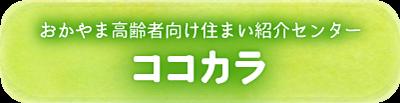 岡山県の高齢者向け住まい紹介センター ココカラのバナー