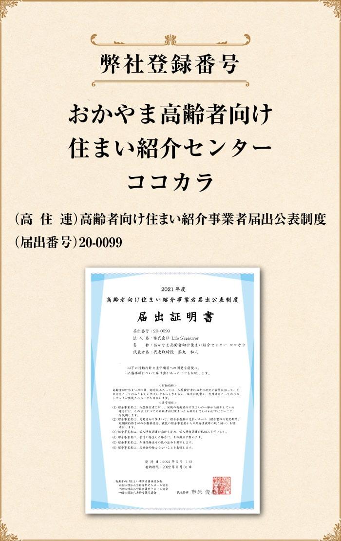 岡山高齢者向け住まい紹介センターココカラの紹介事業者届出書